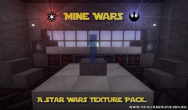 Texture pack звездные войны